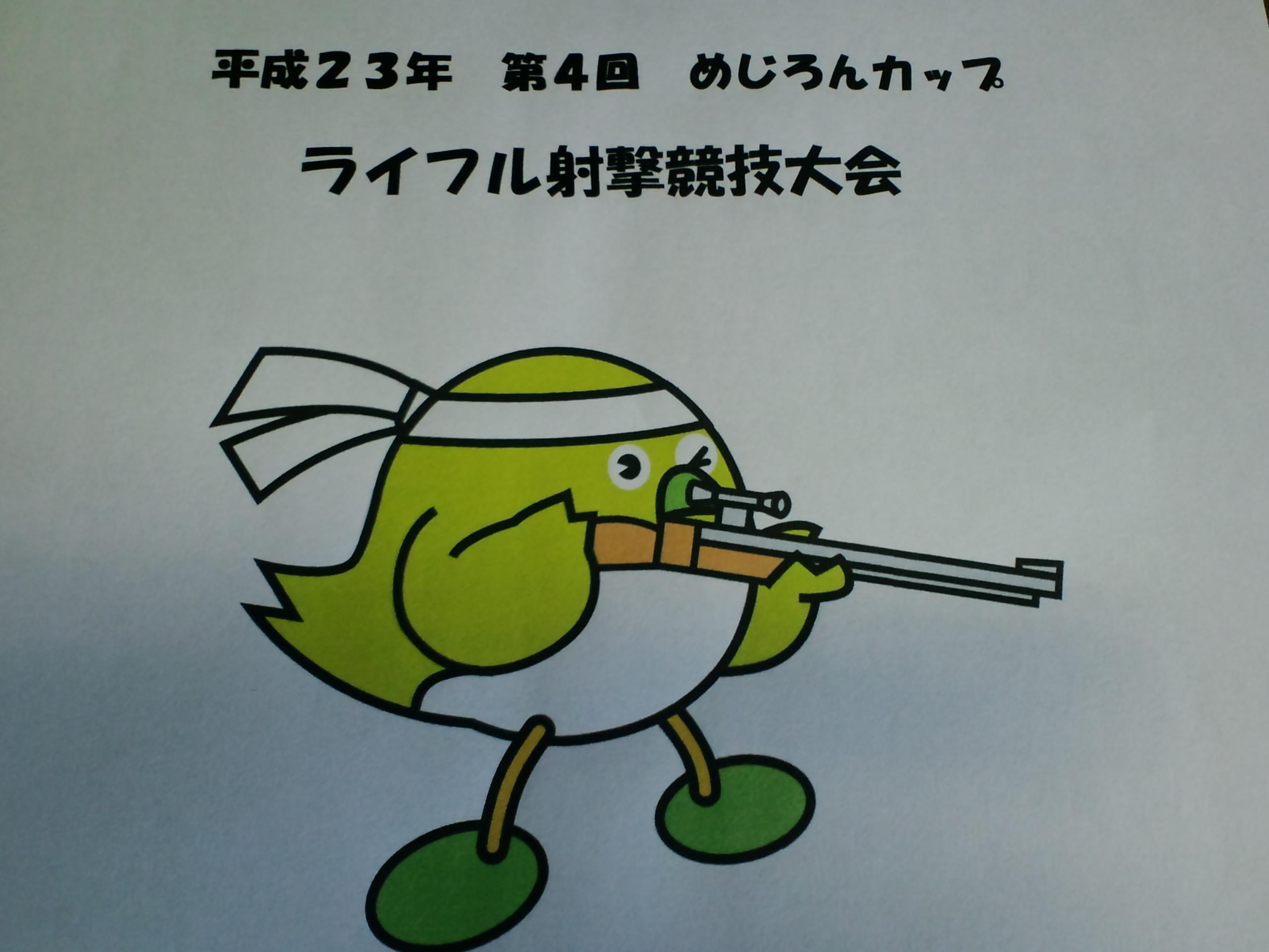 第4回めじろんカップ ライフル射...